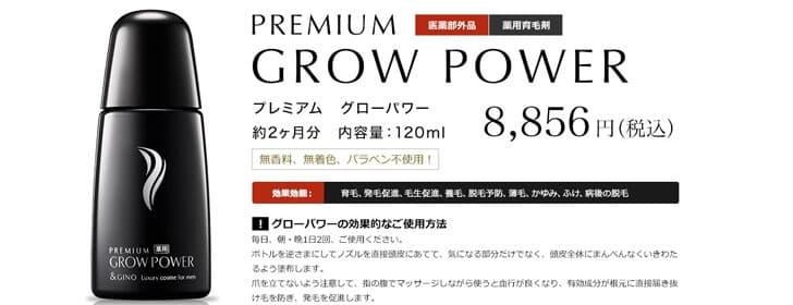 PREMIUM GROW POWER(プレミアムグローパワー)