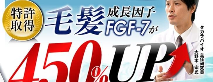 毛髪成長因子FGF-7が450%UP