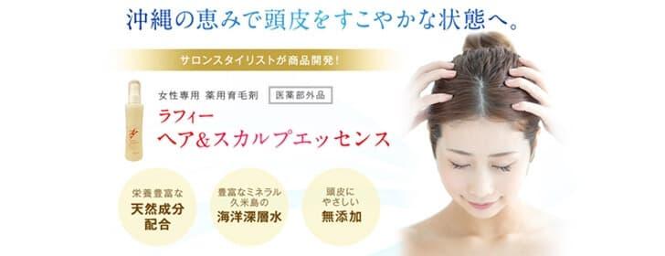 沖縄の恵みで頭皮をすこやかな状態へ。