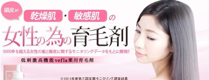 乾燥肌・敏感肌の女性の為の育毛剤