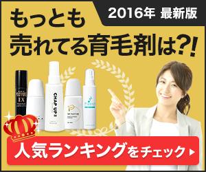 2016年最新育毛剤ランキング