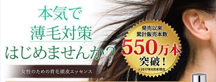 女性の薄毛には女性のための育毛剤。