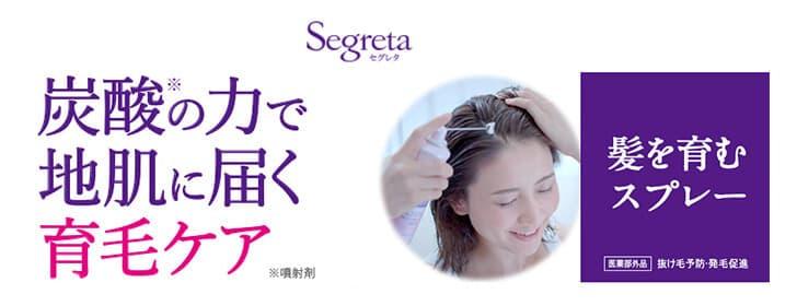 炭酸の力で地肌に届く育毛ケア | セグレタ 髪を育むスプレー