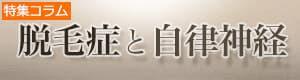 special-column-side-banner