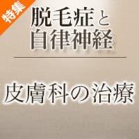 【第9回】円形脱毛における皮膚科の治療