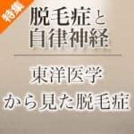 【第11回】東洋医学から見た脱毛症(円形、壮年性)