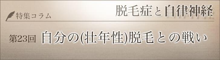 【第23回】 自分の(壮年性)脱毛との戦い①
