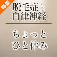【第25回】ちょっとひと休み(カメラの話)_アイキャッチ