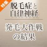 【第26回】発毛大作戦の結果(最終回)