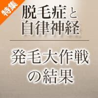 【第26回】発毛大作戦の結果_アイキャッチ