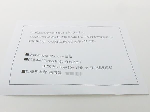 メディカルミノキ5_薬剤師証明